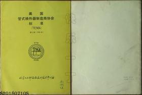 美国管式换热器制造协会标准(TEMA)第七版(1988年)*