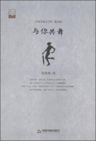 中国书籍文学馆·散文苑:与你共舞