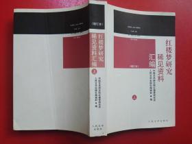 红楼梦研究稀见资料汇编 增订本 上