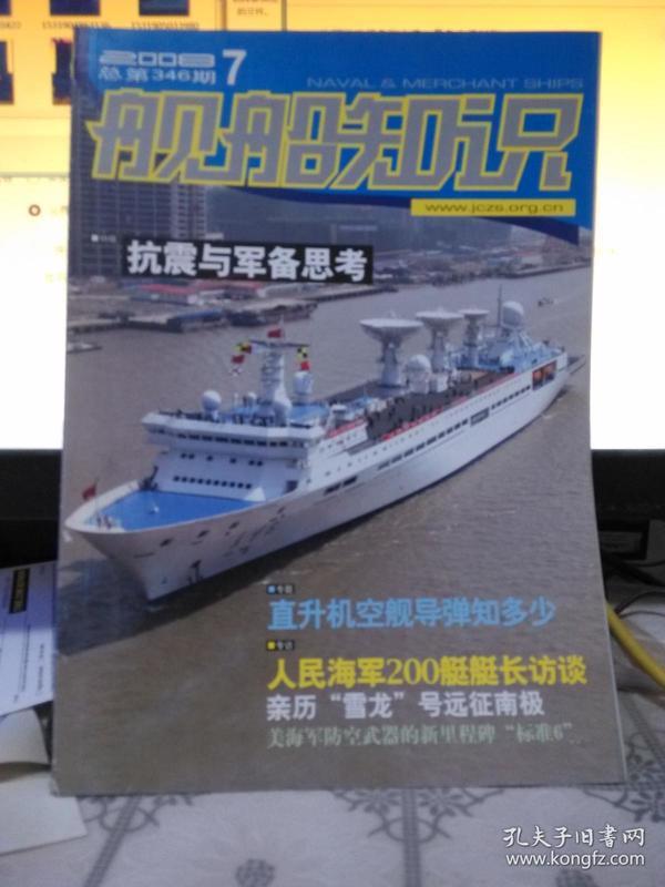 舰船知识 2008年第7期总第346期