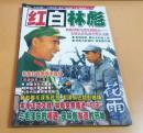 红白林彪:花雨(增刊)