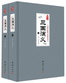 经典书香.中国古典四大名著小说丛书:三国演义(精装全2册)