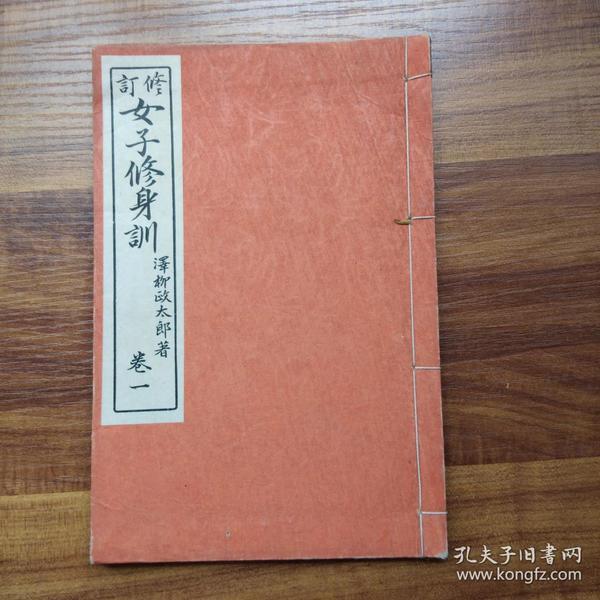 订正《女子修身训》 卷一     泽柳政太郎著  东京同文馆藏版  文部省1913年出版   品佳