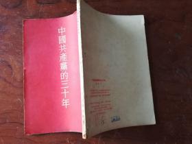 【 中国共产党的三十年