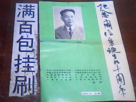 京剧戏单(节目单):纪念周信芳诞生九十周年(1895—1985)