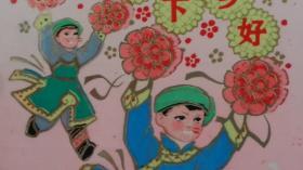 套色移位的1977年内蒙知识青年上山下乡办公室印上山下乡年历一张,1976年内蒙古革委会外贸局《演出之前》