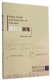 微积分演练(Study Guide and Exercises of Calculus)