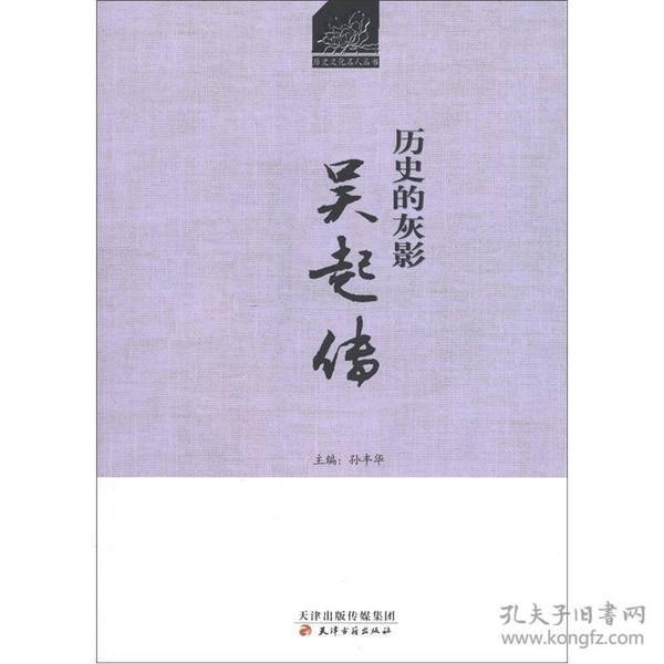 历史文化名人丛书-历史的灰影:吴起传9787552800272