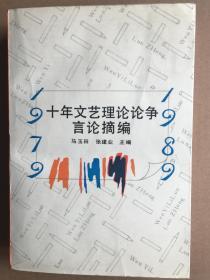 十年文艺理论论争言论摘编 1979-1989