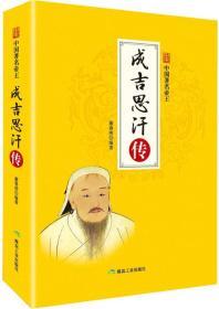 (带塑封)中国名著帝王:成吉思汗传