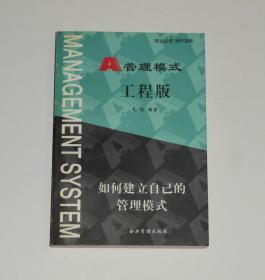 A管理模式--工程版  1999年