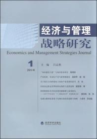 经济与管理战略研究(2014年第1期)