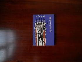 通俗文学散论(陈钧签名本)