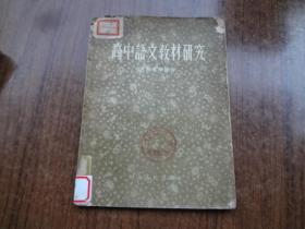 高中语文教材研究   古典文学部分   56年一版二印
