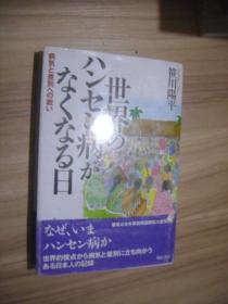 日文  世界  病日