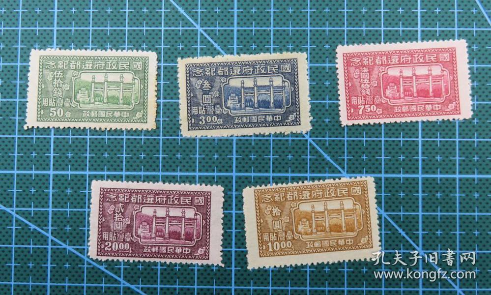 1947年台湾纪3 国民政府还都纪念--台湾贴用邮票--5枚全套