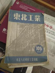 东北工业(1952总105期)