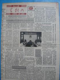 《马鞍山日报(星期六)》1991年7月6日,辛未年五月廿五。全市高考即将开始。