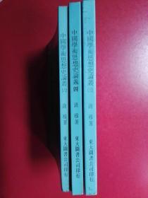中国学术思想史论丛(三、四、六)