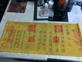 圣旨、翰林院【雍正三年三月二日】满汉文