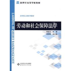 新世纪高等学校教材·法学核心课系列教材:劳动和社会保障法学