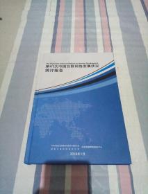 第41次中国互联网络发展状况统计报告2018