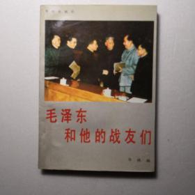 毛泽东和他的战友们。