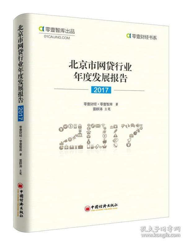 北京市网贷行业年度发展报告(2017)