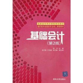 基础会计(第2版)(高职高专经管类专业核心课程教材)
