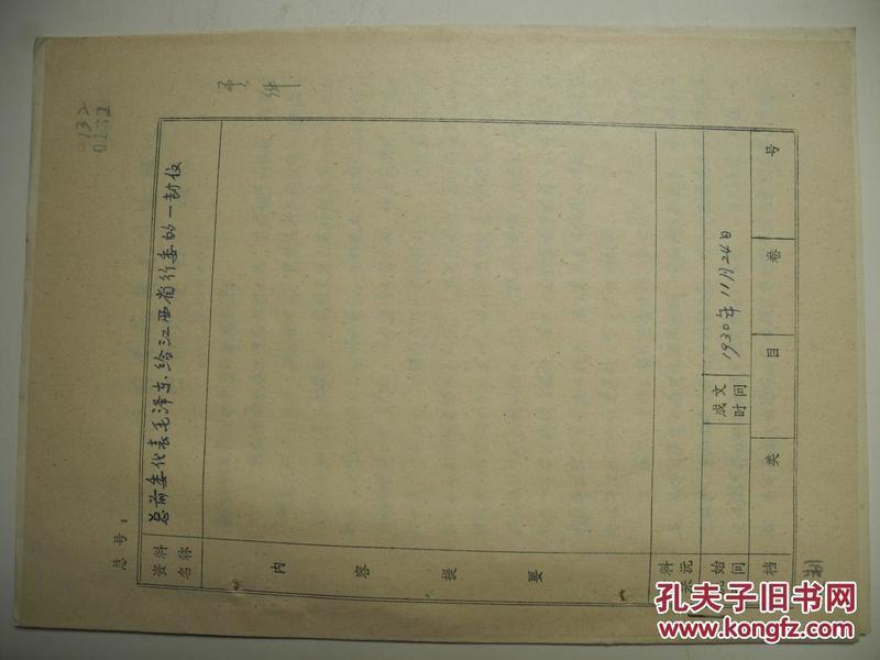 【财政史档案资料】总前委代表毛泽东给江西省行委的一封信(油印件)(原始时间:1930年/成文时间:年)