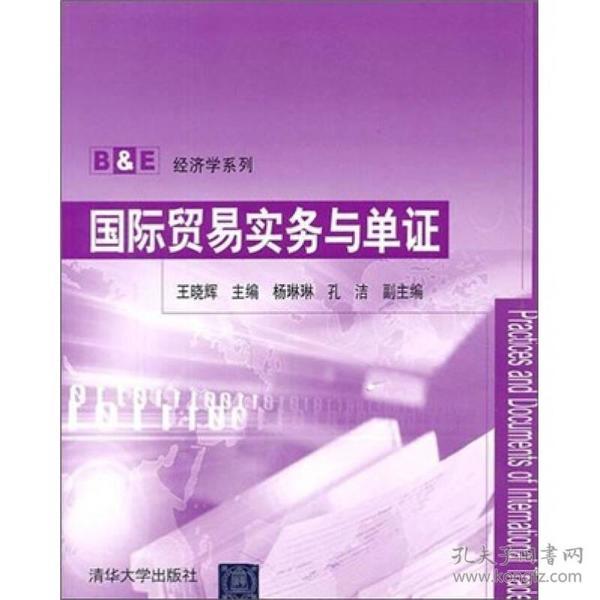 B&E经济学系列:国际贸易实务与单证