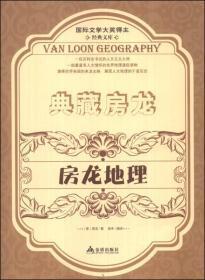 房龙地理  国际文学大奖得主经典文库:典藏房龙-房龙地理(下)