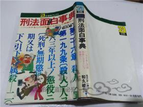 原版日本日文书 刑法面白事典 和久峻三 主妇と生活社 1982年8月 32开软精装
