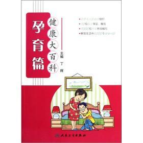Health Encyclopedia · Pregnancy