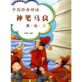 中国经典神话·神笔马良(美·绘·本)