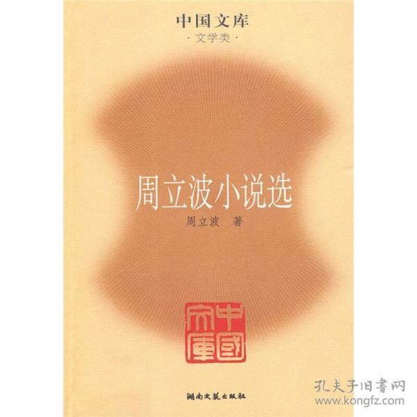 中国文库:周立波小说选