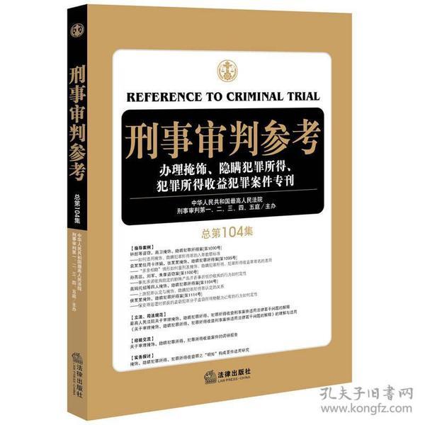 刑事审判参考(总第104集)