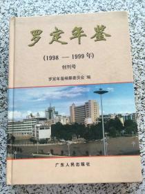罗定年鉴.1998~1999(创刊号)