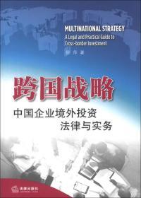 跨国战略:中国企业境外投资法律与实务
