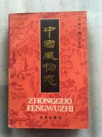 中国风物志(北京出版社)