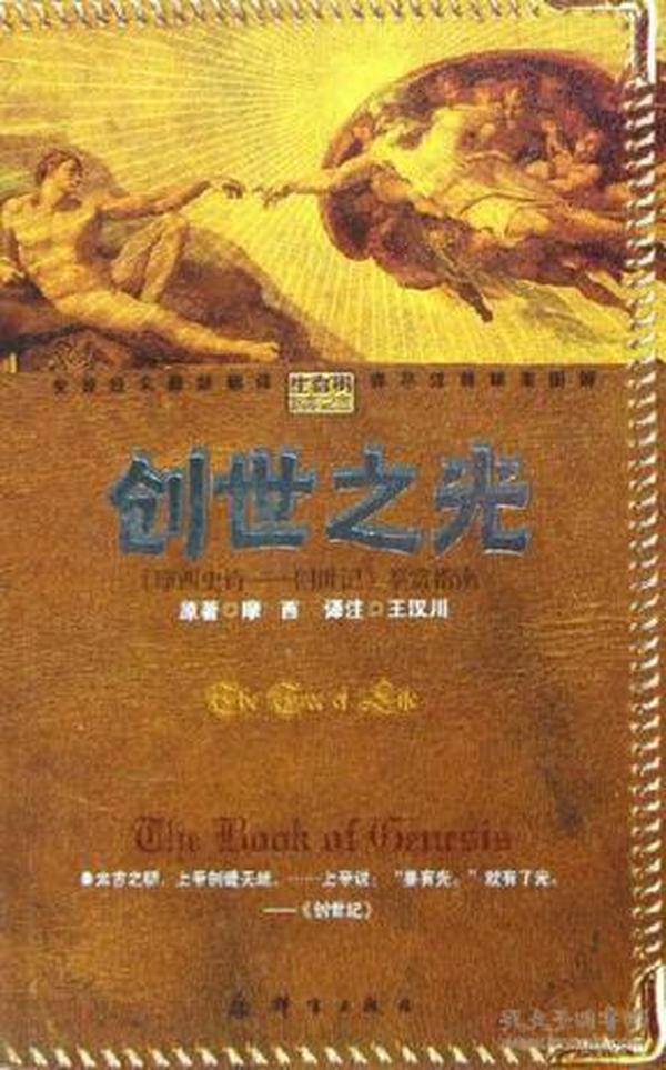 创世之光:《摩西史诗-创世记》鉴赏指南