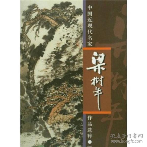 中国近现代名家作品选粹:梁树年