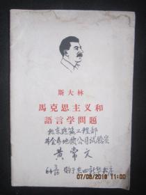 【红色收藏】1964年版:斯大林 马克思主义和语言学问题