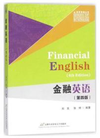 金融英语-(第四版)