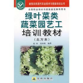 绿叶菜类蔬菜园艺工培训教材(北方本)