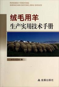 绒毛用羊生产实用技术手册