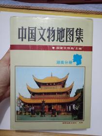 绝版稀缺资料书---收藏研究湖南文物必备工具书《中国文物地图集.湖南分册》(16开精装 全一册)彩色印刷--地图特别多