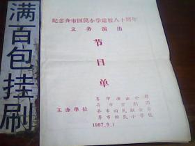纪念齐市回民小学建校八十周年义务演出 节目单1987年