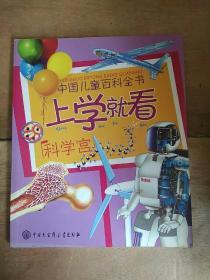 中国儿童百科全书 * 上学就看(科学宫)