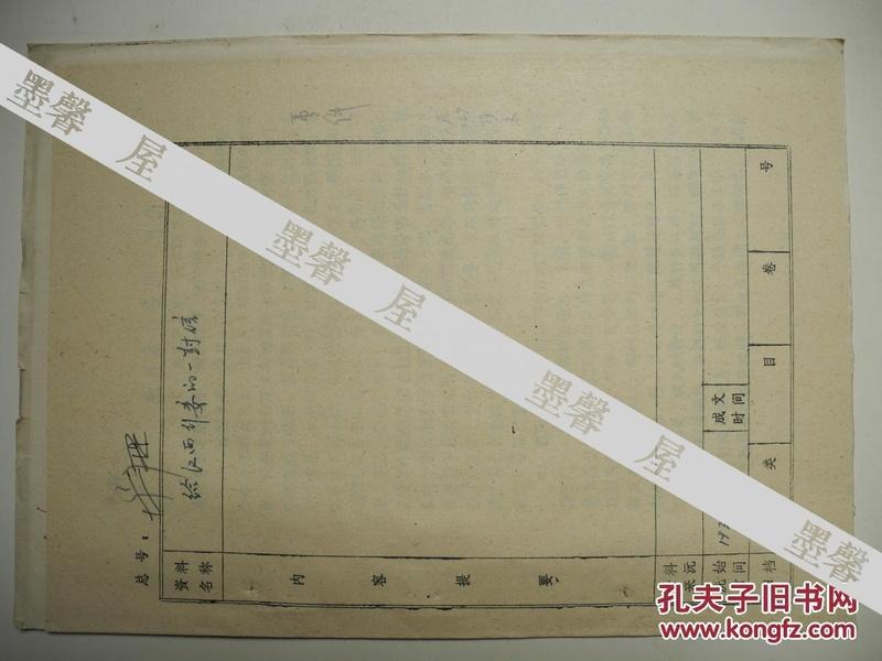 【财政史档案资料】给江西行委的一封信(油印件)(原始时间:1930年/成文时间:年)